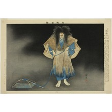Tsukioka Kogyo: Akogi, from the series
