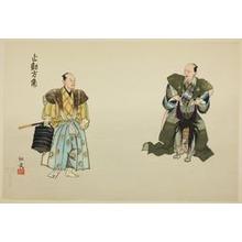 Tsukioka Gyokusei: Shido Hokaku, from the series