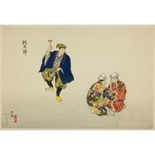 Tsukioka Gyokusei: Dontaro, from the series