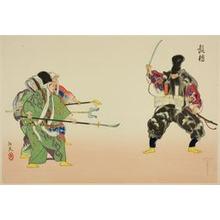 Tsukioka Gyokusei: Higeyagura, from the series