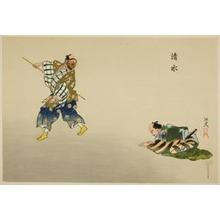 Tsukioka Gyokusei: Shimizu, from the series