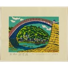 Hiratsuka Un'ichi: Brocade Sash Bridge against the Sun, Iwakuni, Yamaguchi - Art Institute of Chicago