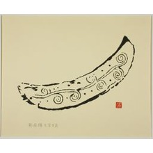 Hiratsuka Un'ichi: Scroll-like Segment on a Tile, from roof tile - Art Institute of Chicago