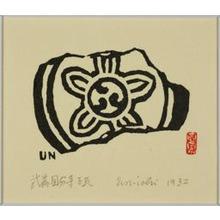 Hiratsuka Un'ichi: Rosette-like Segment of Tile, from roof tile - Art Institute of Chicago