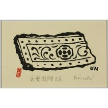 Hiratsuka Un'ichi: Rectangular Tile Segment, from roof tile - Art Institute of Chicago