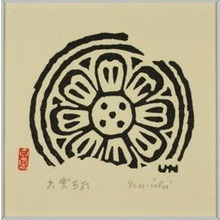 Hiratsuka Un'ichi: Rosette Segment, from roof tile - Art Institute of Chicago