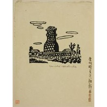 Hiratsuka Un'ichi: Observatory Tower of Kyongju in Korea - Art Institute of Chicago