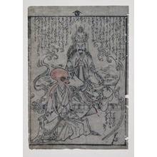 Katsushika Hokusai: The Origin of Octopus with Potato (Imo-Dako no yurai) - Art Institute of Chicago