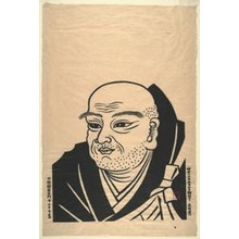 Hiratsuka Un'ichi: Nichiren Shonin, from the series Mantai Suriutsuchi No Uchi - Art Institute of Chicago
