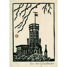 Hiratsuka Un'ichi: Building with Tower, U.S. - Art Institute of Chicago