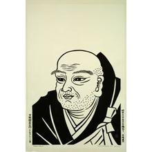Hiratsuka Un'ichi: Nichiren Shonin, from the series