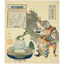 Totoya Hokkei: The Salt Dragon - Art Institute of Chicago