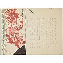 松川半山: Shoki Banner - シカゴ美術館