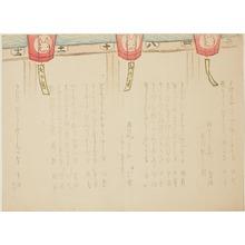 Soshu: Egoyomi with Rabbits - シカゴ美術館