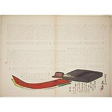 柴田是眞: Layers of Kikaku Poetry - シカゴ美術館