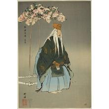 Tsukioka Kogyo: Saigyô-zakura, from the series
