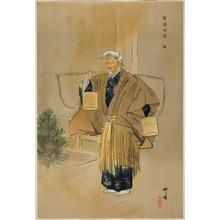 Tsukioka Kogyo: Tôru, from the series