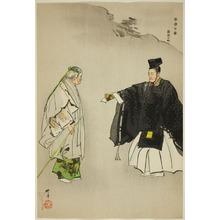 Tsukioka Kogyo: Ômu Komachi, from the series