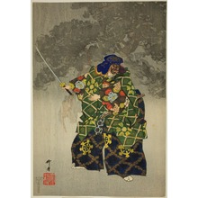 Tsukioka Kogyo: Eboshi-ori, from the series
