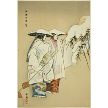 Tsukioka Kogyo: Take no Yuki, from the series
