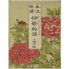 Katsukawa Shunsho: Color-printed Wrapper for the series