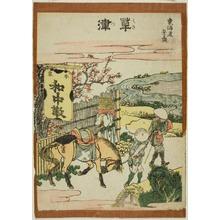 葛飾北斎: Kusatsu, from the series Fifty-three Stations of the Tokaido (Tokaido gojusan tsugi) - シカゴ美術館
