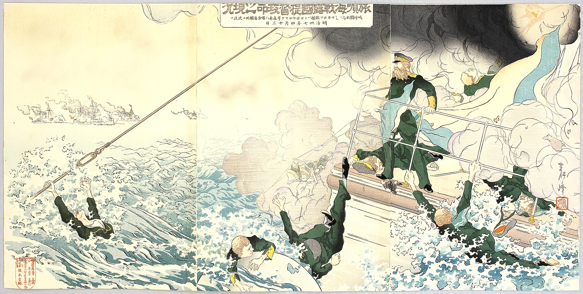 Koho: Sunk with His Ship - Russo-Japanese Naval War - Artelino - Ukiyo ...: https://ukiyo-e.org/image/artelino/27784g1