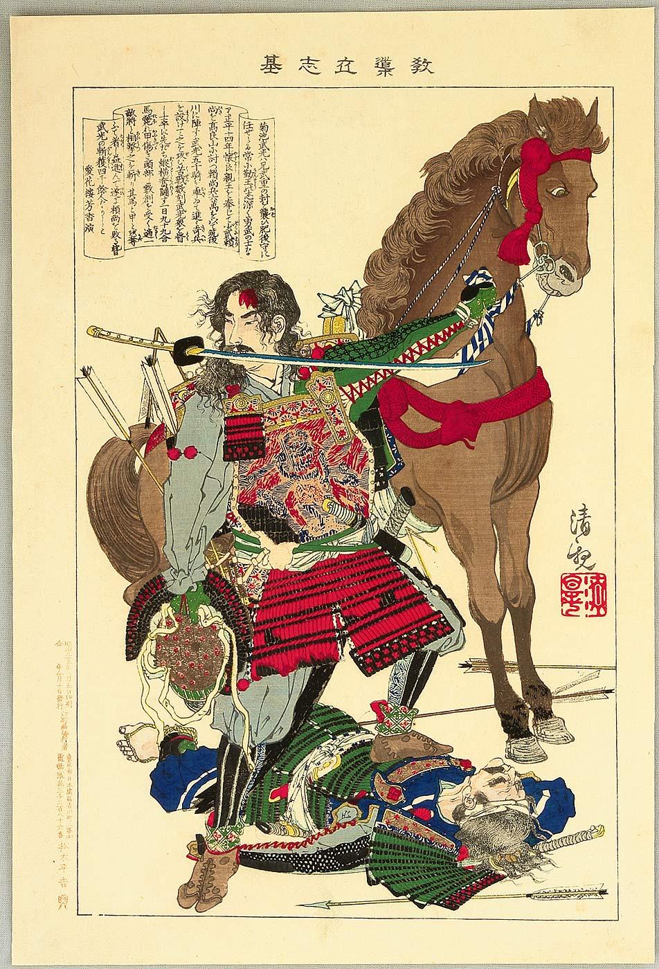 the ancient japanese ninja