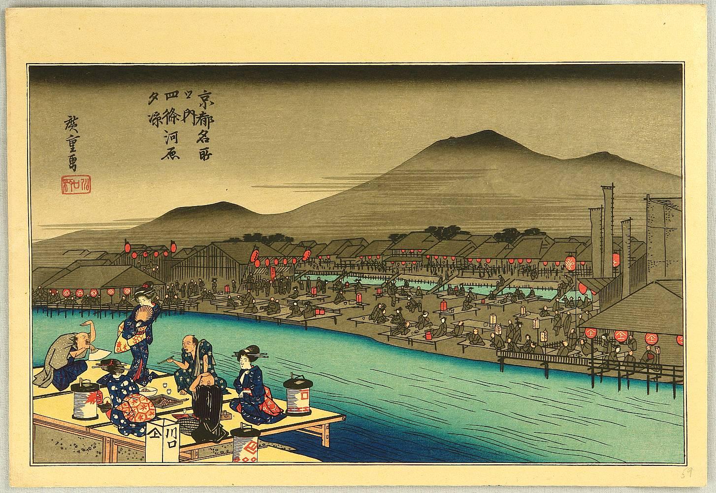 歌川広重の画像 p1_10
