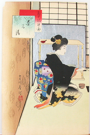宮川春汀: Tea Ceremony (Tosei Furyu Tsu) - Artelino