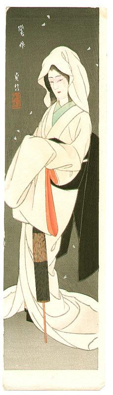 代長谷川貞信〈3〉: Sagi Musume - kabuki - Artelino
