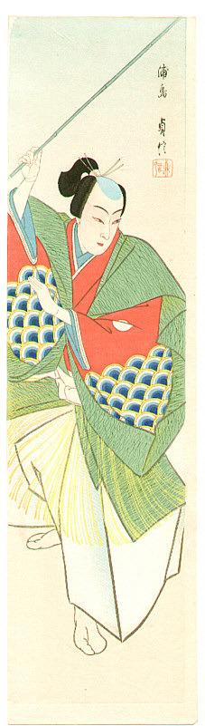 Hasegawa Sadanobu III: Urashima Taro - Artelino