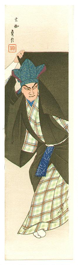Hasegawa Sadanobu III: Tsuchigumo - Artelino