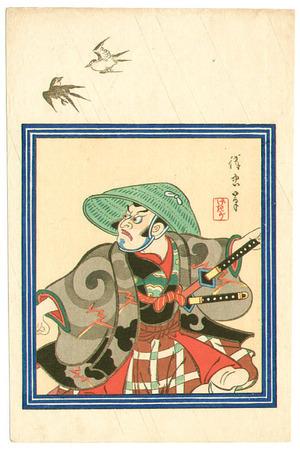 鳥居清忠: Kabuki - 1 - Artelino