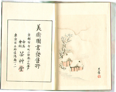 Maruyama Okyo: Flower, Bird and Landscapes (e-hon: 2 volumes) - Artelino