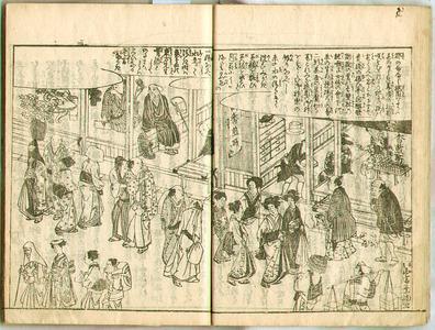 北尾政美: Famous Places on the Tokaido Vol.1 - (e-hon) Tokaido Meisho Zue - Artelino