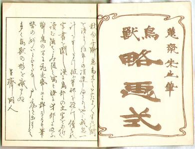 北尾政美: Sketches of Birds and Animals - Choju Ryakuga Shiki (e-hon book) - Artelino