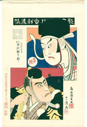 Torii Kiyotada I: Kanjincho - Kabuki Juhachi Ban (first edition) - Artelino
