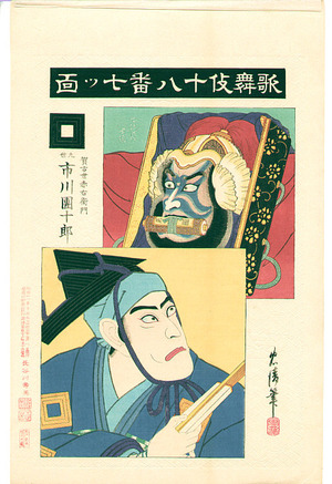 Torii Kiyotada I: Seven Masks - Kabuki Juhachi Ban (first edition) - Artelino