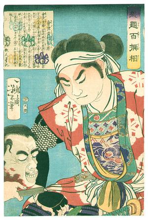 月岡芳年: Sabered Head and Kagekatsu - Kaidai Hyakusen So - Artelino
