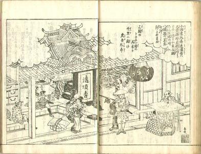 北尾政美: Famous Places on the Tokaido Vol.5 - (e-hon) Tokaido Meisho Zue - Artelino