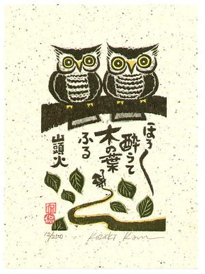 Kozaki Kan: Tipsy (limited edition) - Artelino