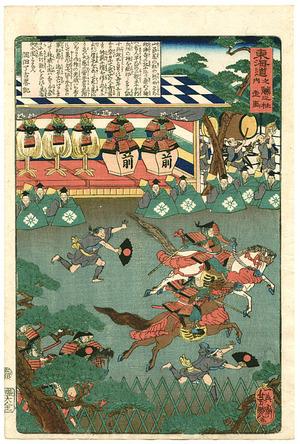 Utagawa Yoshitsuya: Horse Race - Tokaido No Uchi (2 oban sheets) - Artelino