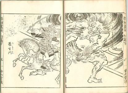 Unknown: Guncho Gaei, vol.3 (e-hon) - Artelino