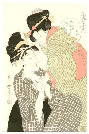 Kitagawa Utamaro: Furyu Nana Komachi (re-carved) - Artelino