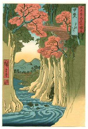 歌川広重: Kai - Famous Places in Sixty-odd Provinces (re-carved) - Artelino