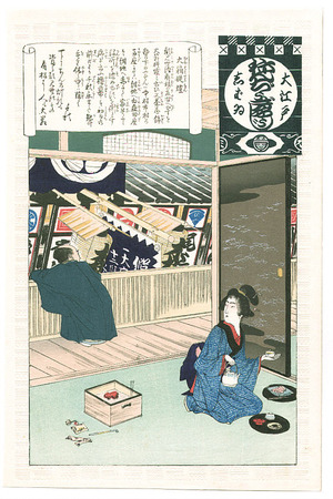 鳥居清貞: Big Lantern - Annual Events of Edo Theater - Artelino