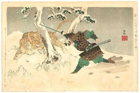 Adachi Ginko: Tiger in the snow - Artelino