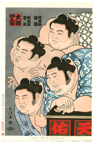 Kinoshita Daimon: Four Champion Sumo Wrestlers - New Oh-Sumo Nishiki-e - Artelino