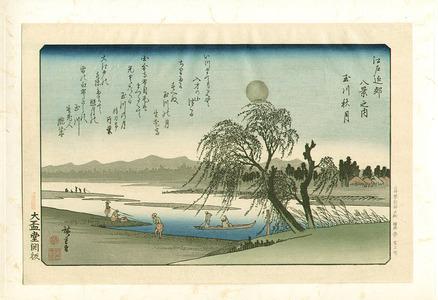 Utagawa Hiroshige: Autumn Moon over Tama River - Edo Kinko Hakkei - Artelino